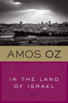 In the Land of Israel, Amos Oz