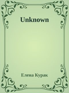 Unknown, Елена Курак