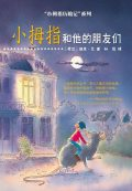 Pinky and his friends (chinese edition), Dick Laan