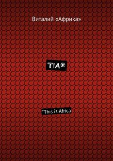 TIA*. *This is Africa, Виталий «Африка»