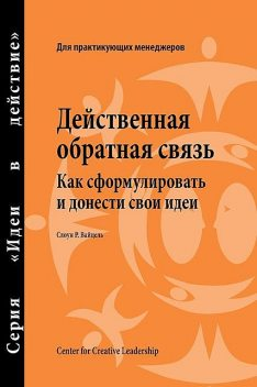 Feedback That Works: How to Build and Deliver Your Message (Russian), Sloan R. Weitzel
