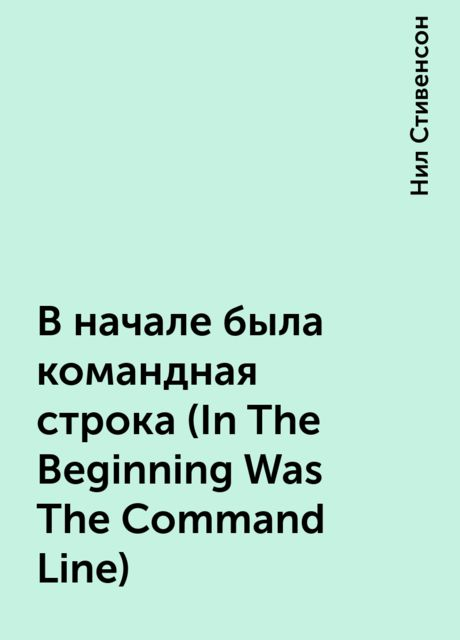 В начале была командная строка (In The Beginning Was The Command Line), Нил Стивенсон