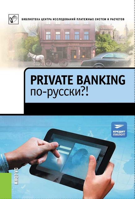 Private Banking по-русски?!,
