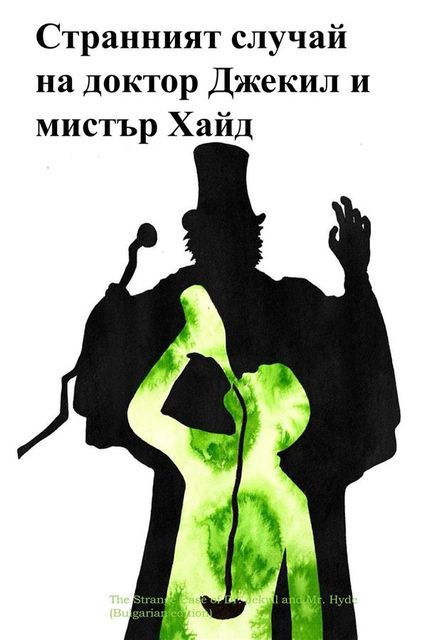 The Strange Case Of Dr. Jekyll And Mr. Hyde, Bulgarian edition, Роберт Луис Стивенсон