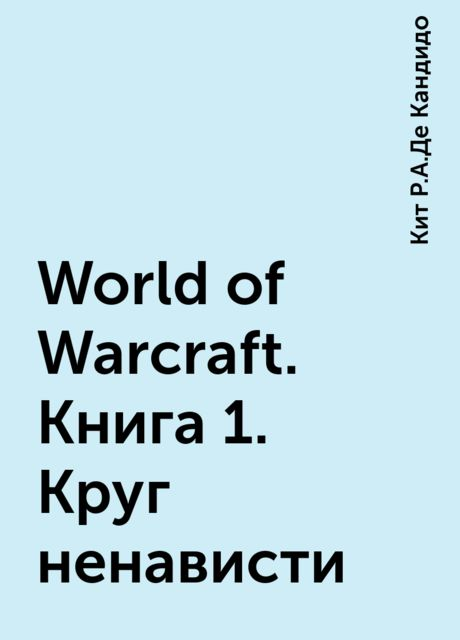 World of Warcraft. Книга 1. Круг ненависти, Кит Р.А.Де Кандидо