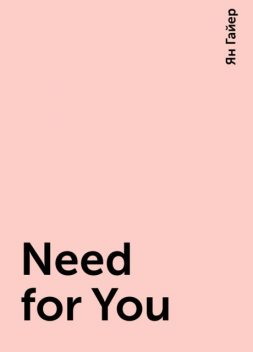 Need for You, Ян Гайер