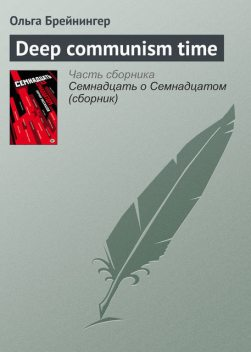Deep communism time, Ольга Брейнингер