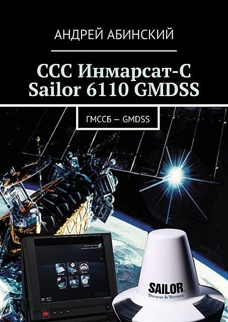 ССС Инмарсат-С Sailor 6110 GMDSS. ГМССБ — GMDSS, Андрей Абинский