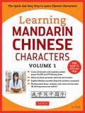 Learning Mandarin Chinese Characters Volume 1, Yi Ren