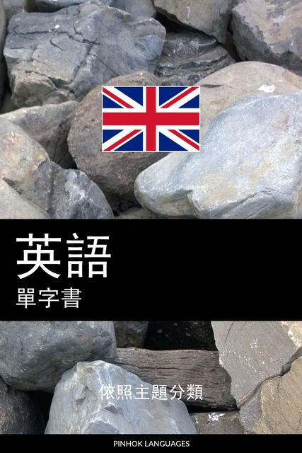 英語單字書, Pinhok Languages