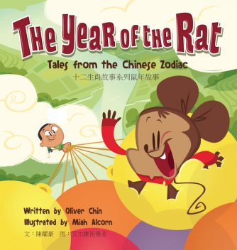 The Year of the Rat, Oliver Chin