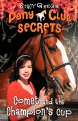 Comet and the Champion's Cup (Pony Club Secrets, Book 5), Stacy Gregg