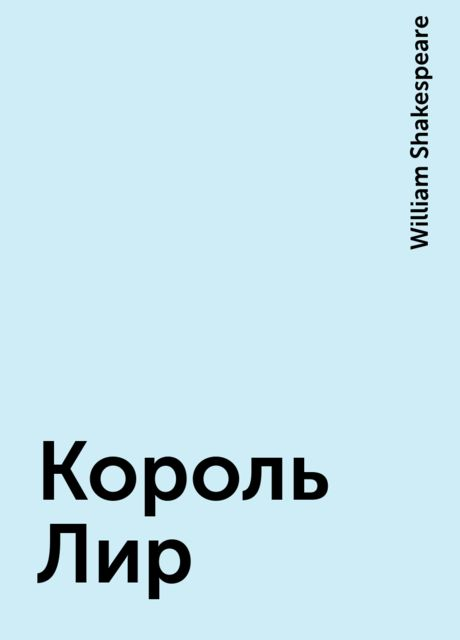 Король Лир, William Shakespeare