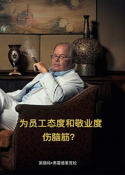 Trouble with staff attitudes and commitment? (Chinese edition), Ingemar Fredriksson