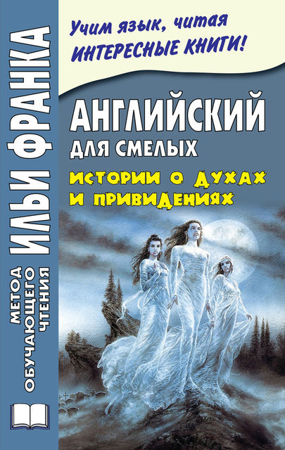 Английский для смелых. Истории о духах и привидениях / Great Ghost Stories, Михаил Сарапов