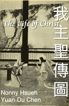 The Life of Christ: Chinese Paintings with Bible Stories (English-Chinese Bilingual Edition), EHGBooks
