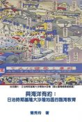 An Appointment with Ocean: Marine Education of Dashawan District in Keelung under Japanese Rule, Hsiu-Ling Chien, 簡秀玲