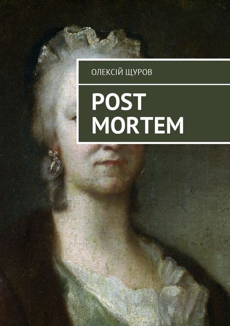 Post Mortem, Олексій Щуров