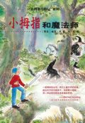 Pinky and the evil wizard Chinese editie, Dick Laan