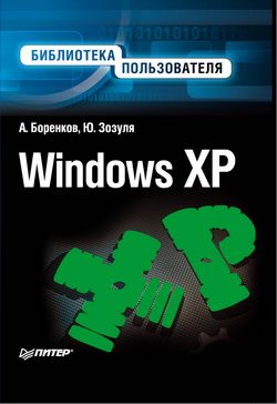 Windows XP. Библиотека пользователя, Андрей Боренков, Юрий Зозуля