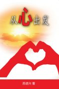Everything Starts From The Heart (Chinese Edition), Andy Soh