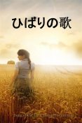 The Song of the Lark, Japanese edition, Willa Cather