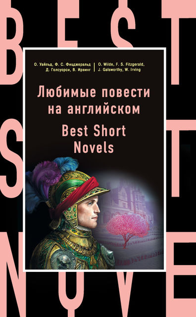 Любимые повести на английском / Best Short Novels, Oscar Wilde, John Galsworthy, Francis Scott Fitzgerald, Washington Irving, Н.А. Самуэльян