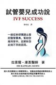 IVF Success (Traditional Chinese Edition), Raphael Kuhn