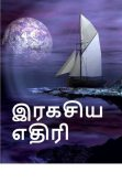 இரகசிய எதிரி, The Secret Adversary, Tamil edition, Agatha Christie