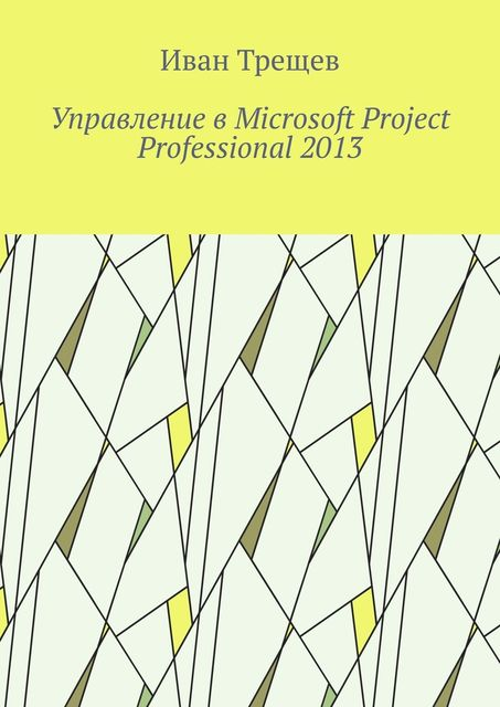 Управление в Microsoft Project Professional 2013, Иван Трещев