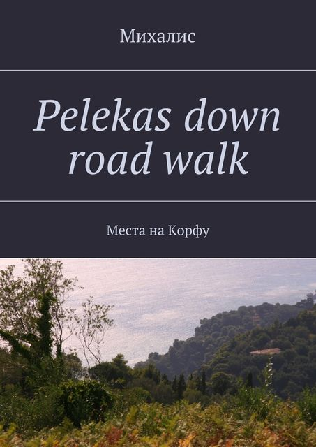 Pelekas down road walk, Михалис