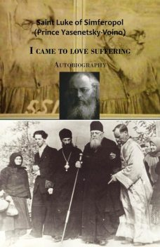 I came to love suffering. Autobiography, Saint Luke of Simferpol