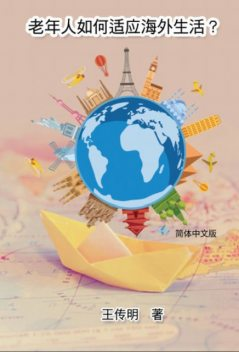The Way of How Seniors Get Used to Living Overseas, Chuanming Wang, 王传明