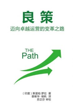 The Path: Leveraging Operations in a Complex and Chaotic World, Kevin Cai, Shridhar Lolla