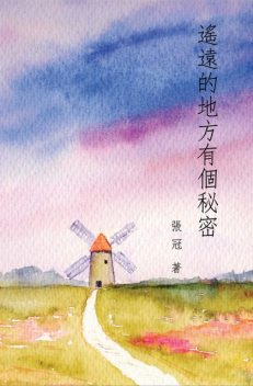 A Secret in a Distant Place: Guan Zhang's Poetry Collection, Guan Zhang, 冠 張