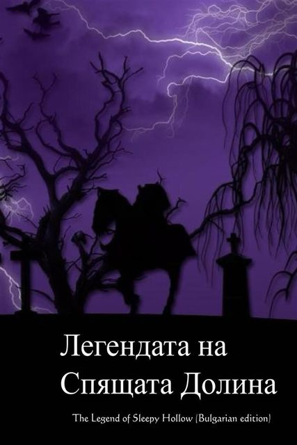 The Legend of Sleepy Hollow, Bulgarian edition, Washington Irving