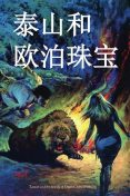 Tarzan and the Jewels of Opar, Chinese edition, Edgar Rice Burroughs