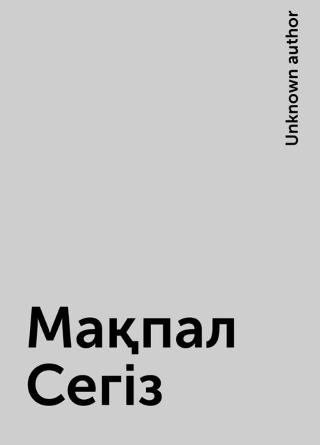 Мақпал Сегіз,