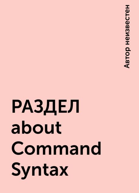 РАЗДЕЛ about Command Syntax,