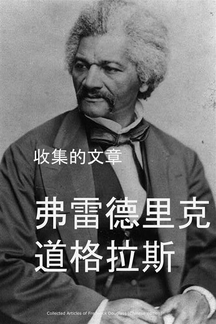 Collected Articles of Frederick Douglass, Chinese edition, Frederick Douglass