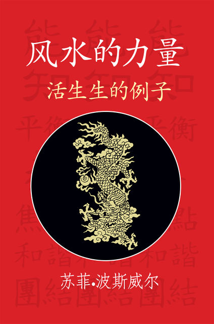 The Power of Feng Shui (Chinese Translation), Sophie Boswell