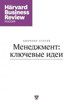 Менеджмент: ключевые идеи, Harvard Business Review