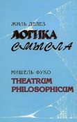 Логика смысла / Theatrum Philosophicum, Мишель Фуко, Жиль Делёз