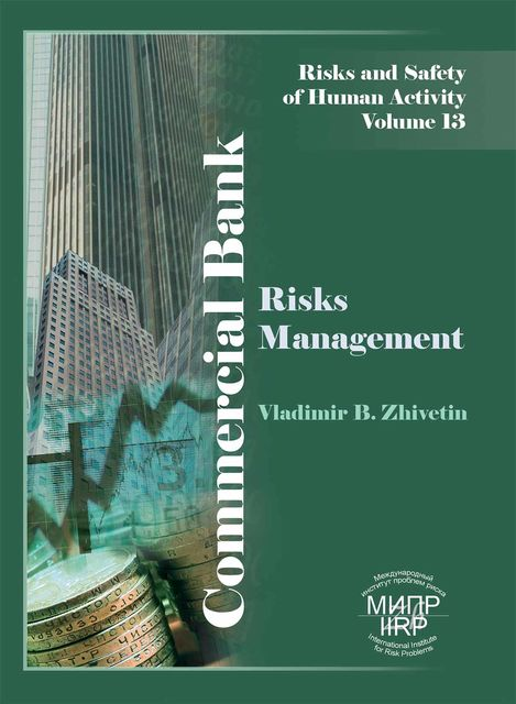 COMMERCIAL BANK RISK MANAGEMENT, Zhivetin V.B.