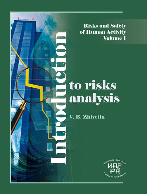 Introduction to Risks Analysis, Vladimir B.Zhivetin