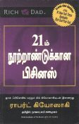 The Business of the 21St Century (Tamil), Robert T. Kiyosaki