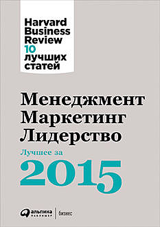 Менеджмент. Маркетинг. Лидерство: Лучшее за 2015 год, Harvard Business Review