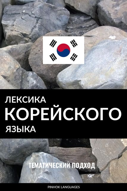 Лексика корейского языка, Pinhok Languages