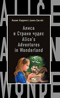 Алиса в Стране чудес / Alice's Adventures in Wonderland, Льюис Кэрролл, А. Александров