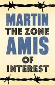 The Zone of Interest, Martin Amis